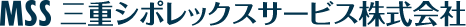 三重シポレックスサービス株式会社